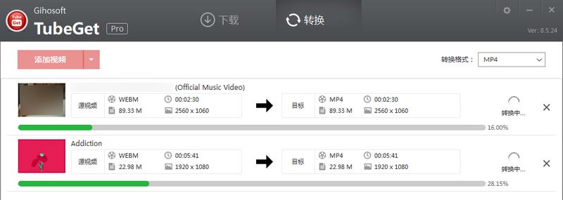 转换WEBM视频格式为MP4